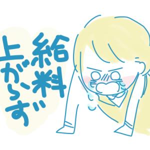 (468)安月給OL昇給カットされた?!【アラサーOLエッセイマンガ】