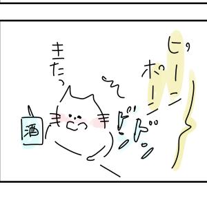 (491)土曜休みこんなかんじ~