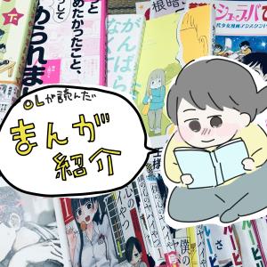 (492)2020年秋読んだ漫画紹介!