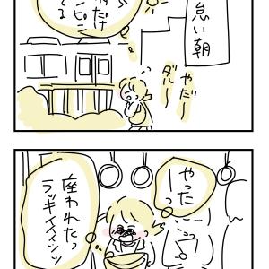 (496)自分に丁度ことしか起こらんね〜