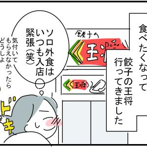 ソロ外食、王将行ってきた【底辺OL日常漫画】