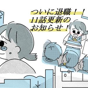 平凡OLが?!アルコール依存症漫画11話更新のお知らせ!