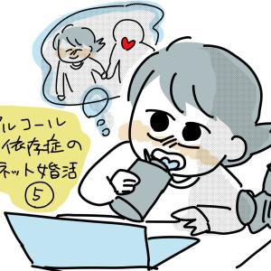 ネット婚活してみた話⑤【テンプレだらけメッセ誰とする?】