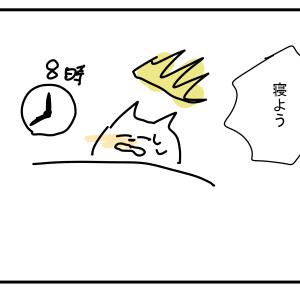 もう眠る(20時)