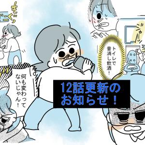 12話更新のお知らせ!【平凡な私のアルコール依存症OL漫画】