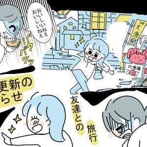 アルコール依存症漫画13話更新のお知らせ!【友達との旅行で…】