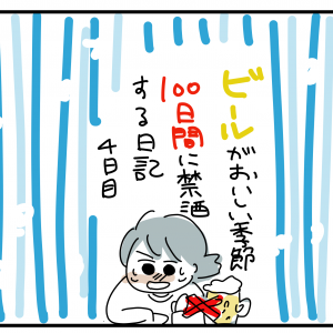 【2~5日目】ビールがおいしい季節100日間に禁酒する日記