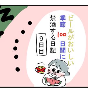 【9~12日目】ビールがおいしい季節100日間に禁酒する日記