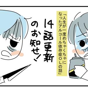 アルコール依存症漫画14話更新のお知らせ!