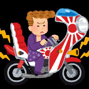 バイクに乗る後ろ姿で下手くそなのがバレる件
