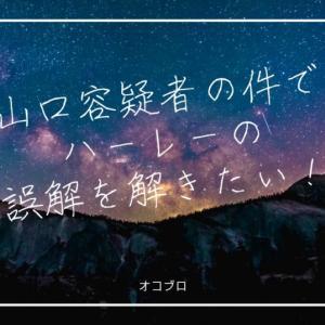 元TOKIO山口容疑者逮捕でハーレーに対するイメージの誤解を解きたい