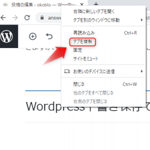 WordPress下書き保存できないときの簡単な対処方法