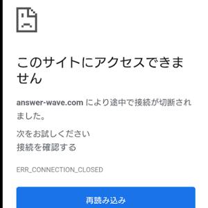 接続が拒否されました。 このサイトにアクセスできません ERR_CONNECTION_REFUSEDだと?