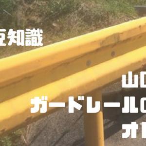 【山口豆知識】山口のガードレールがオレンジなのはなぜ?
