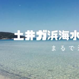 下関の海で遊ぶなら角島より土井ヶ浜海水浴場海!3つの理由まとめ!