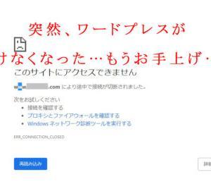 【最新】このサイトにアクセスできません表示の原因と解決法!~ワードプレス~