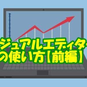 ワードプレスビジュアルエディターでよく使う機能を学ぼう!【前編】