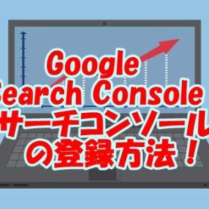 Google Search Console(サーチコンソール)の登録方法!