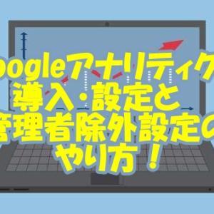 Googleアナリティクスの導入・設定と管理者除外設定のやり方!