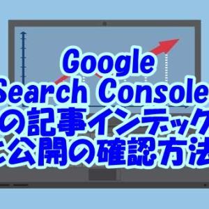Google Search Consoleでの記事インデックスと公開の確認方法!