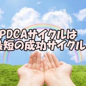 PDCAサイクルは最短の成功サイクル!