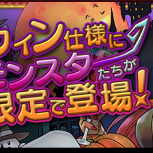 【パズドラ】ハロウィンガチャの詳細とハロウィンイベント
