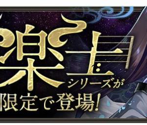 【パズドラ】龍楽士シリーズの性能解説
