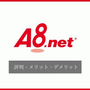 A8ネットの評判とメリット7つ・デメリット2つを解説