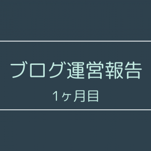 【ブログ運営報告】1ヶ月目で40,000PV、収益35,000円達成しました