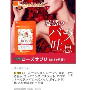 バラのサプリ 今日は買い! 198円!
