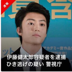 伊藤健太郎 逮捕 うわーショック!