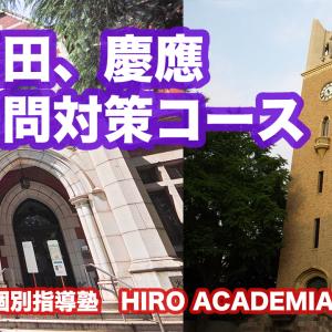 早慶過去問指導専門コース開講 2019年11月より