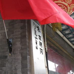 第243回 北京・紅燈幻影《朱家胡同(前)》