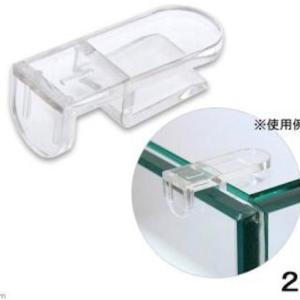 フレームレス水槽のガラス蓋やフタ受けおすすめのパーツ6選