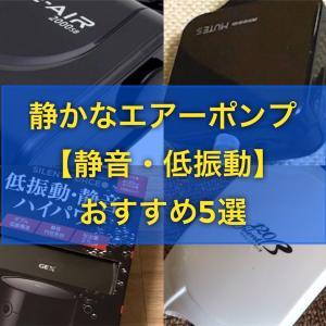 !静かなエアーポンプ【静音・低振動】おすすめ5選水槽の大きさ別に紹介!