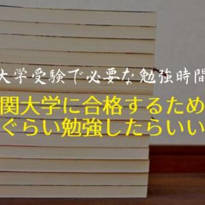 【大学受験で必要な勉強時間】難関大学に合格するために勉強するべき時間