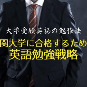 【大学受験英語の勉強法】難関大学に合格するための英語勉強戦略