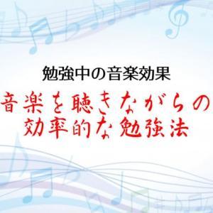 【勉強中の音楽効果】音楽を聴きながらの効率的な勉強法