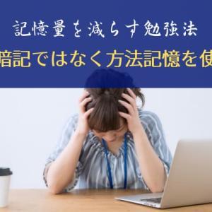 【記憶量を減らす勉強法】丸暗記ではなく方法記憶を使え