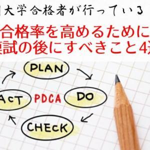 【難関大学合格者が行っていること】合格率を高めるために模試の後にすべきこと4選