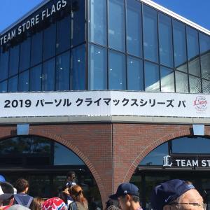 10/13 CSパ・ファイナル 西武 vs ソフトB観戦記