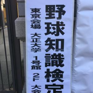 12/15 野球知識検定受験記