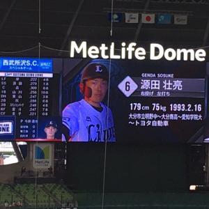 6/19 西武 vs ロッテ観戦記