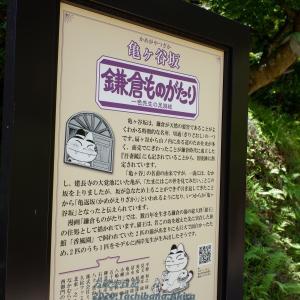 鎌倉ものがたり 亀ヶ谷坂