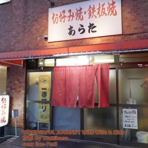 京都下町の味!食べログ百名店 鉄板焼き あらた
