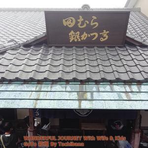 【Go To トラベル】箱根強羅の名物「豆腐かつ煮」を食らう!