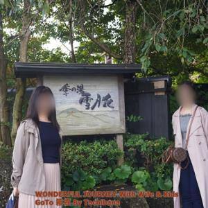 【Go To トラベル】箱根強羅温泉 季の湯 雪月花へチェックイン