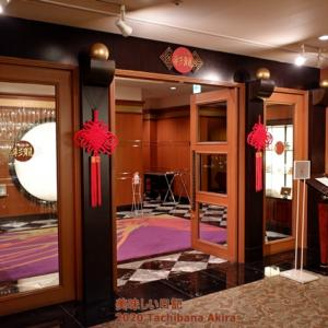 【GO TO EAT】中国料理「彩龍」 横浜ベイシェラトンホテル