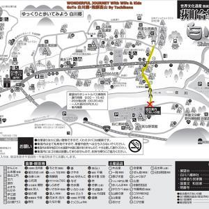 【GoToトラベル-第3弾】ゆっくり歩く白川郷<1>