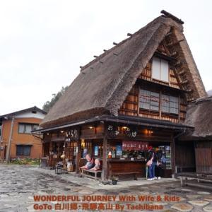 【GoToトラベル-第3弾】ゆっくり歩く白川郷<4>五平餅と飛騨牛コロッケ